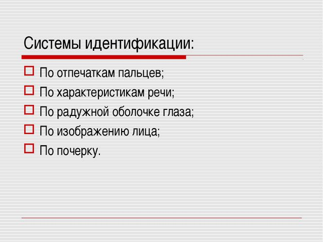Системы идентификации: По отпечаткам пальцев; По характеристикам речи; По рад...