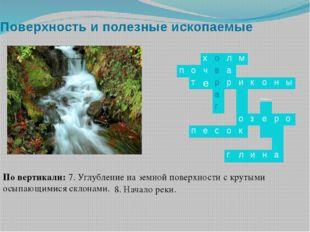 Поверхность и полезные ископаемые По вертикали: 7. Углубление на земной повер