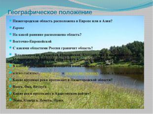 Географическое положение Нижегородская область расположена в Европе или в Ази