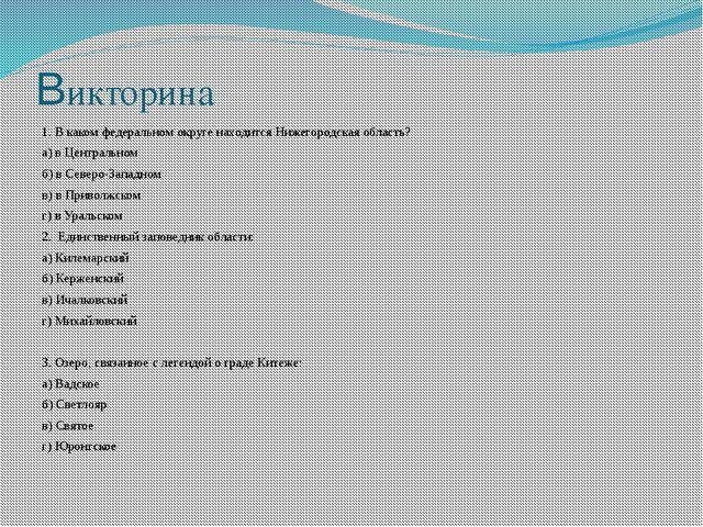 Викторина 1. В каком федеральном округе находится Нижегородская область? а) в...