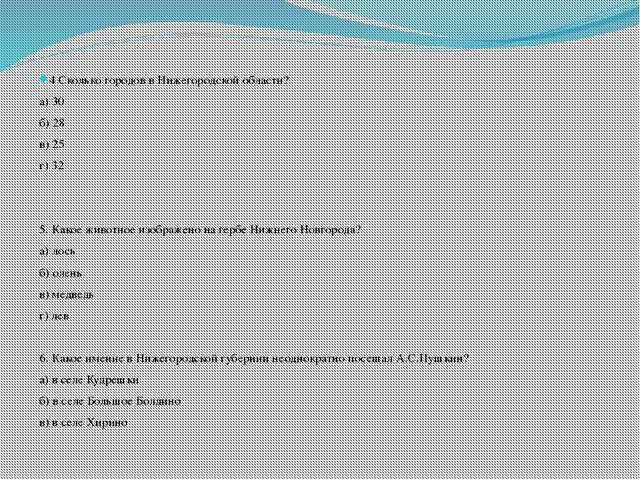 4 Сколько городов в Нижегородской области? а) 30 б) 28 в) 25 г) 32   5. Ка...