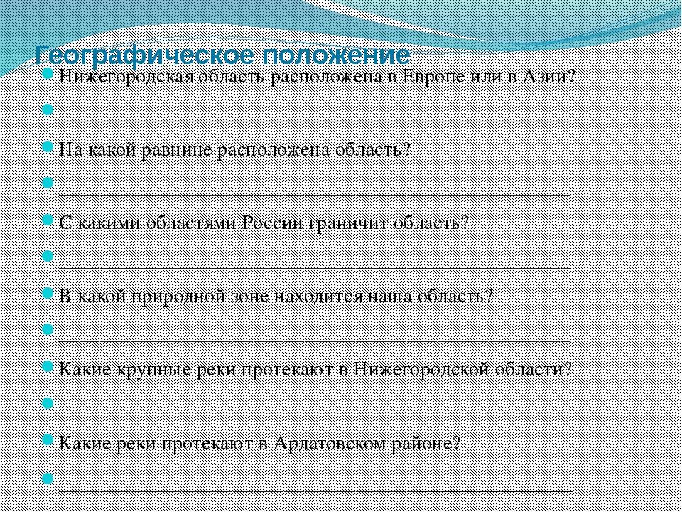 Географическое положение Нижегородская область расположена в Европе или в Ази...