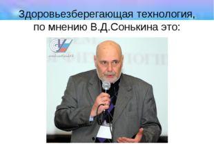 Здоровьезберегающая технология, по мнению В.Д.Сонькина это:
