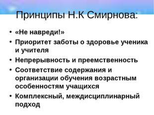 Принципы Н.К Смирнова: «Не навреди!» Приоритет заботы о здоровье ученика и уч