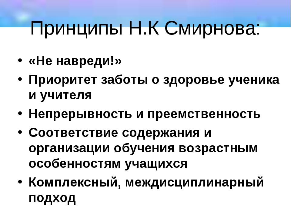 Принципы Н.К Смирнова: «Не навреди!» Приоритет заботы о здоровье ученика и уч...