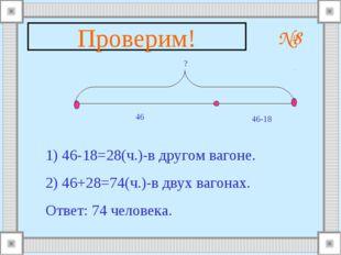 №8 46 46-18 ? 1) 46-18=28(ч.)-в другом вагоне. 2) 46+28=74(ч.)-в двух вагонах