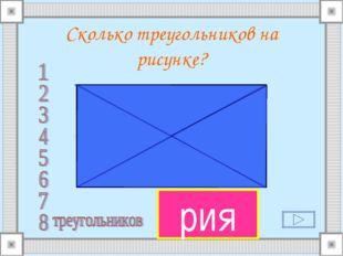 Сколько треугольников на рисунке? Проверить рия