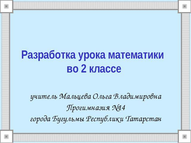 Разработка урока математики во 2 классе учитель Мальцева Ольга Владимировна П...
