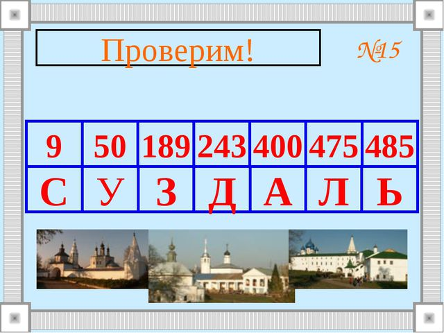 9 50 189 243 400 485 475 Л А Д З У С Ь Проверим! №15