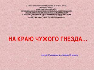ХАНТЫ-МАНСИЙСКИЙ АВТОНОМНЫЙ ОКРУГ – ЮГРА (Тюменская область) НИЖНЕВАРТОВСКИЙ