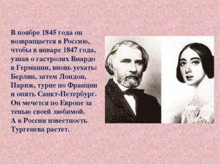 В ноябре 1845 года он возвращается в Россию, чтобы в январе 1847 года, узнав