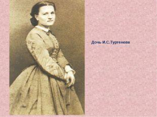 Дочь И.С.Тургенева
