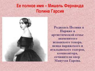 Ее полное имя – Мишель Фернанда Полина Гарсия Родилась Полина в Париже в арти