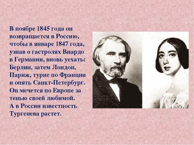В ноябре 1845 года он возвращается в Россию, чтобы в январе 1847 года, узнав...