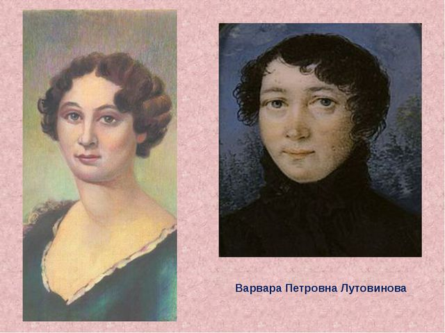 Варвара Петровна Лутовинова