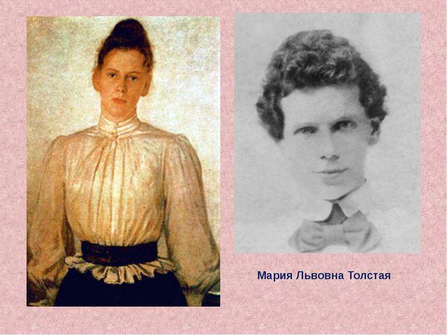 Мария Львовна Толстая