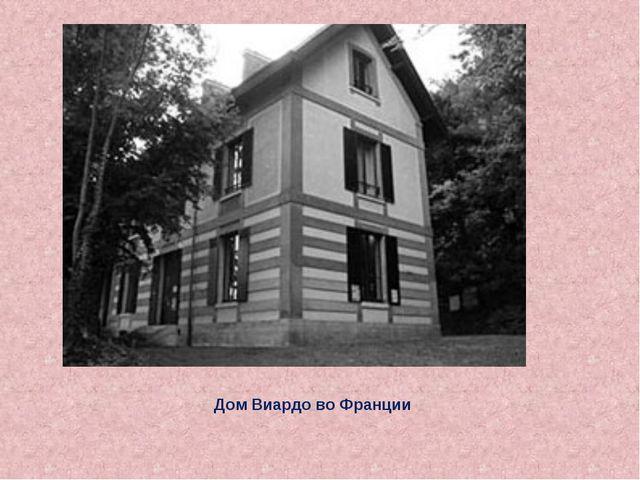 Дом Виардо во Франции