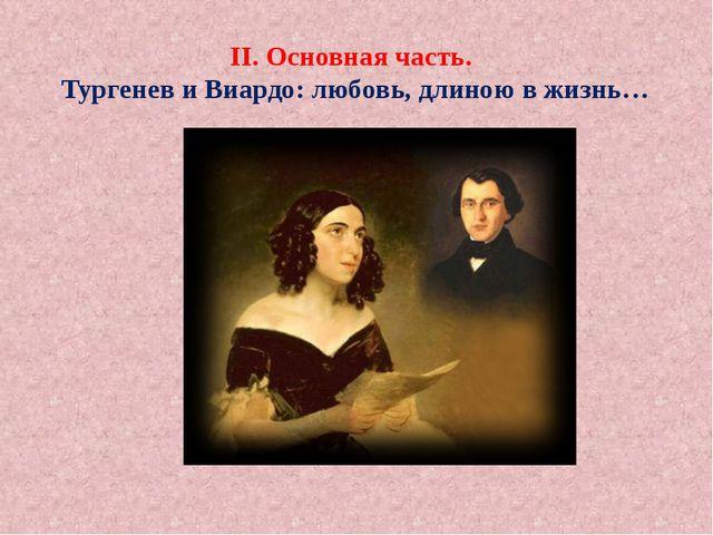 II. Основная часть. Тургенев и Виардо: любовь, длиною в жизнь…