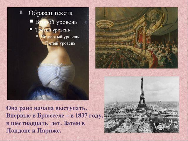 Она рано начала выступать. Впервые в Брюсселе – в 1837 году, в шестнадцать ле...
