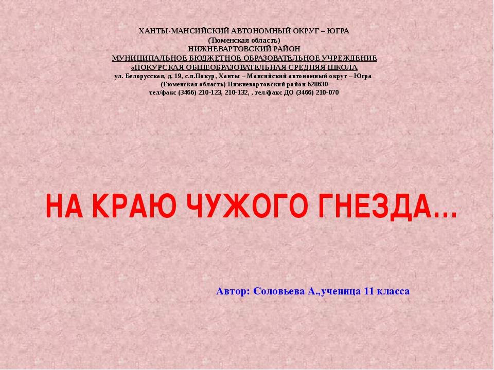 ХАНТЫ-МАНСИЙСКИЙ АВТОНОМНЫЙ ОКРУГ – ЮГРА (Тюменская область) НИЖНЕВАРТОВСКИЙ...