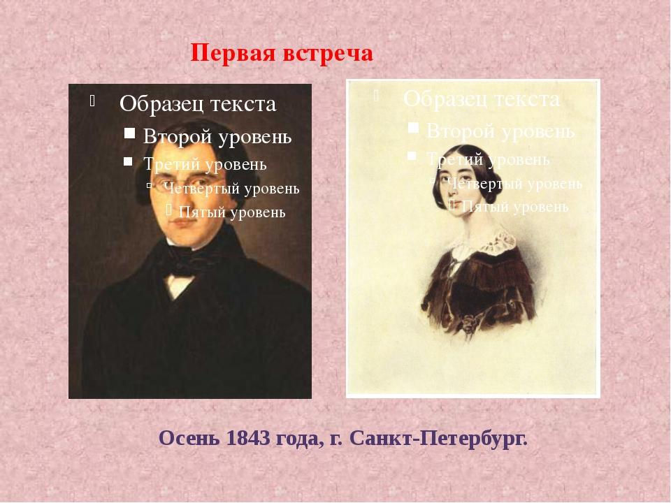 Первая встреча Осень 1843 года, г. Санкт-Петербург.