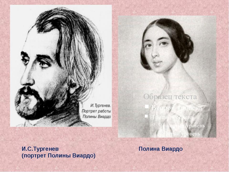 И.С.Тургенев (портрет Полины Виардо) Полина Виардо