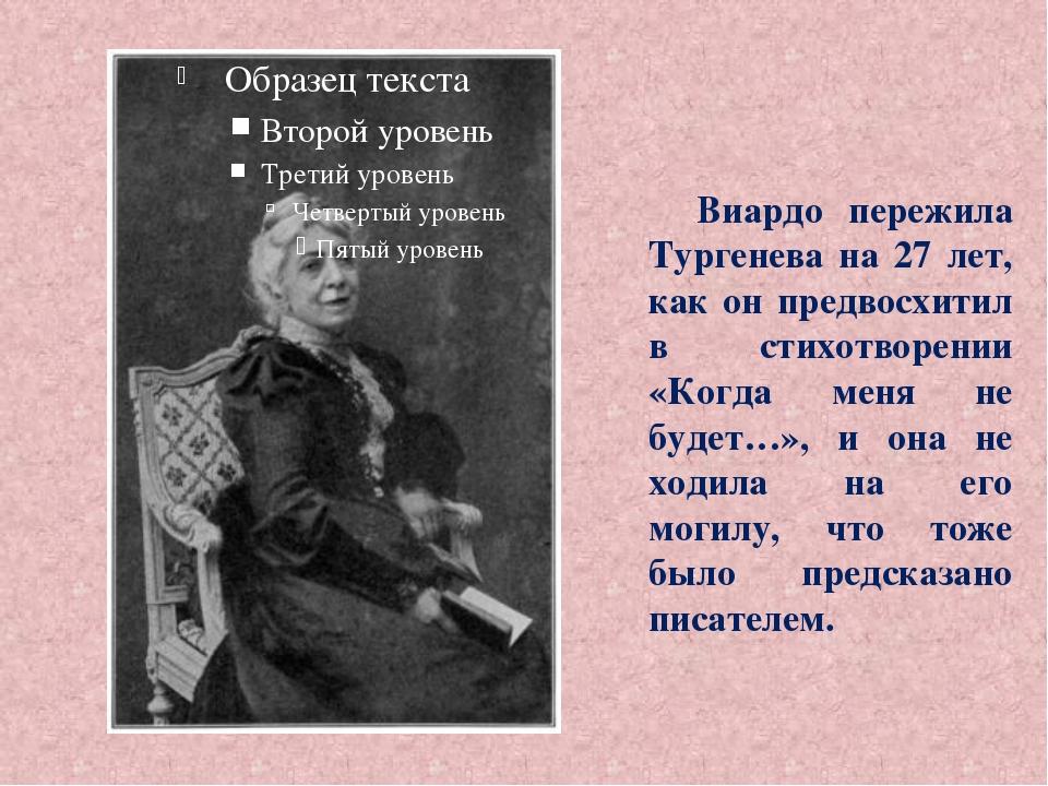 Виардо пережила Тургенева на 27 лет, как он предвосхитил в стихотворении «Ког...