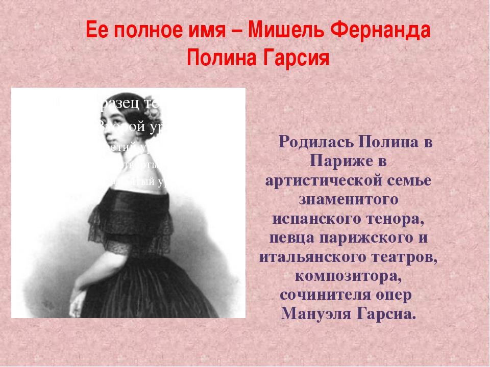 Ее полное имя – Мишель Фернанда Полина Гарсия Родилась Полина в Париже в арти...