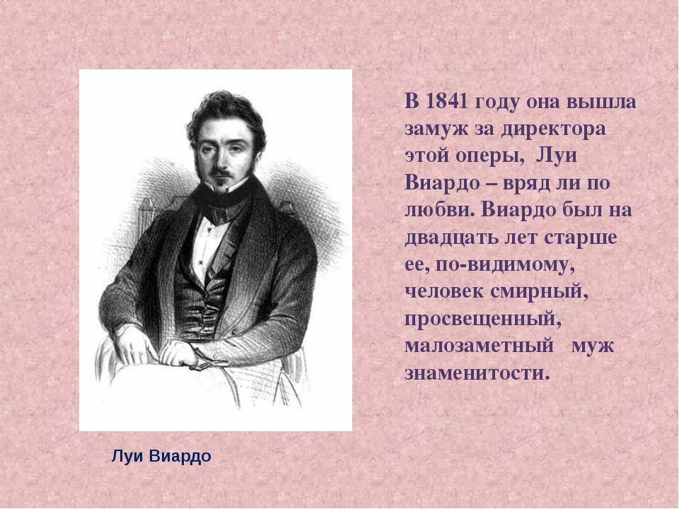 В 1841 году она вышла замуж за директора этой оперы, Луи Виардо – вряд ли по...