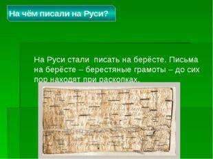На Руси стали писать на берёсте. Письма на берёсте – берестяные грамоты – до