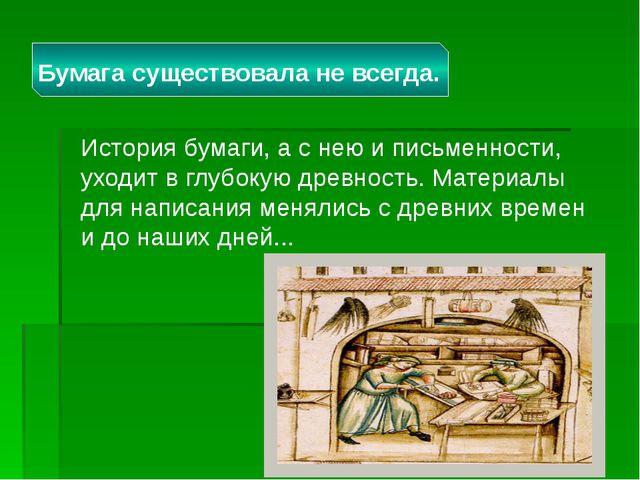 История бумаги, а с нею и письменности, уходит в глубокую древность. Материа...