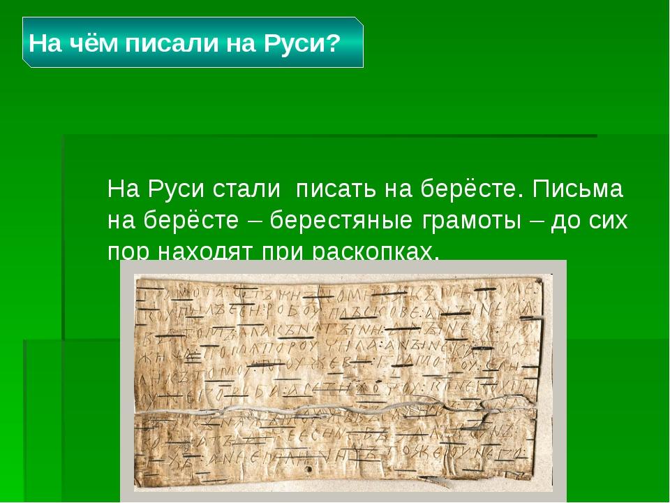 На Руси стали писать на берёсте. Письма на берёсте – берестяные грамоты – до...