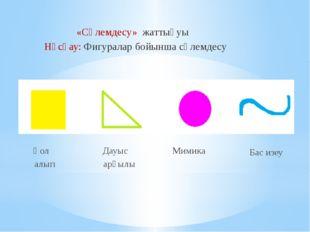 «Сәлемдесу» жаттығуы Нұсқау: Фигуралар бойынша сәлемдесу Қол алып Дауыс арқы