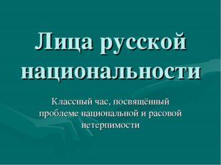Лица русской национальности Классный час, посвящённый проблеме национальной и
