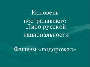 Исповедь пострадавшего Лицо русской национальности Фашизм «подорожал»