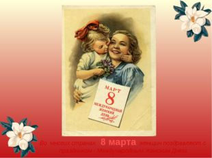 Во многих странах 8 марта женщин поздравляют с праздником - Международным Жен