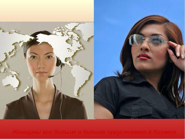 Женщины все больше и больше преуспевают в бизнесе