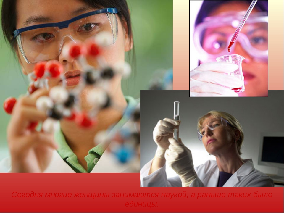 Сегодня многие женщины занимаются наукой, а раньше таких было единицы.