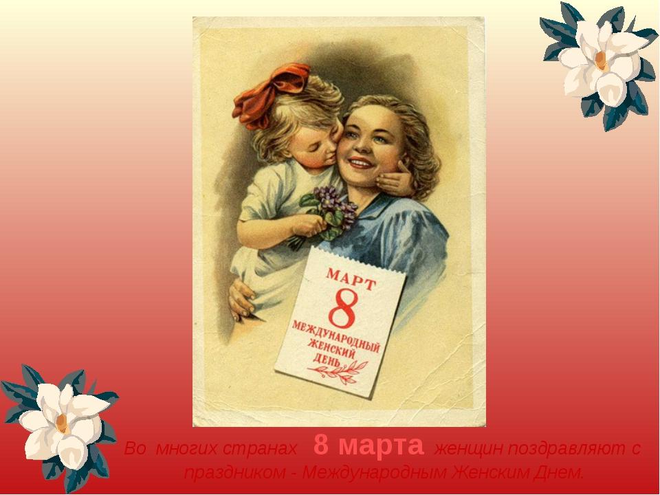 Во многих странах 8 марта женщин поздравляют с праздником - Международным Жен...