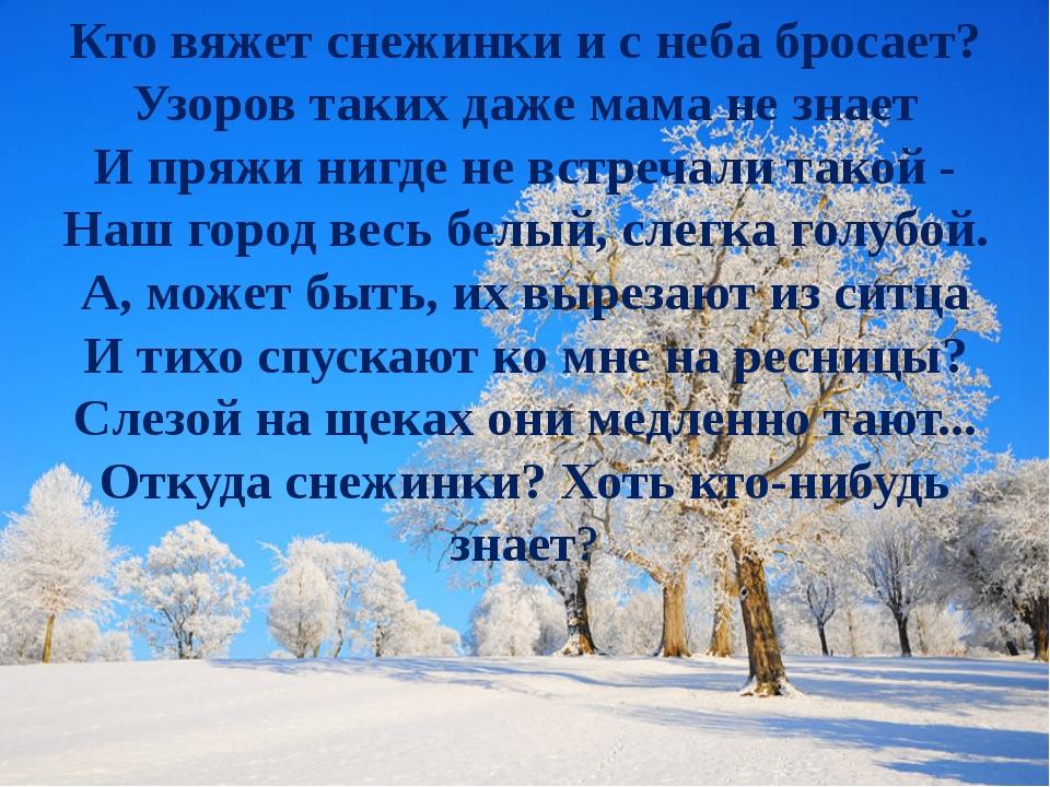 Кто вяжет снежинки и с неба бросает? Узоров таких даже мама не знает И пряжи...