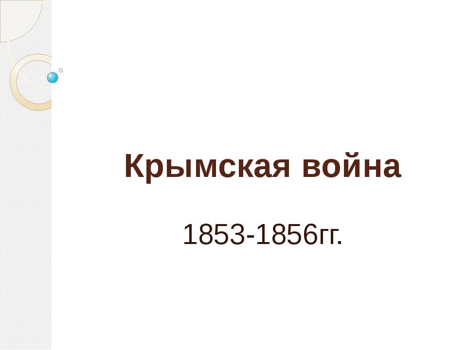 Крымская война 1853-1856гг.