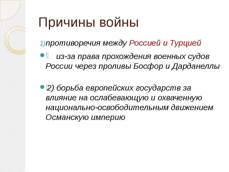 Причины войны противоречия между Россией и Турцией из-за права прохождения во...