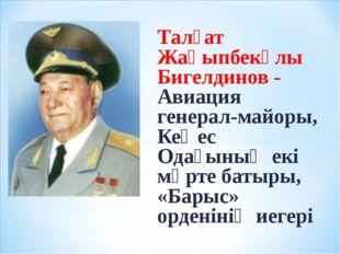 Талғат Жақыпбекұлы Бигелдинов - Авиация генерал-майоры, Кеңес Одағының екі мә