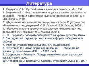 1.Караулов Ю.Н.Русский язык и языковая личность. М., 1997. 2.Безрукова В.