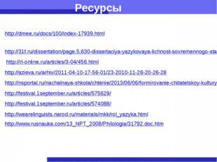 Ресурсы http://dmee.ru/docs/100/index-17939.html http://31f.ru/dissertation/