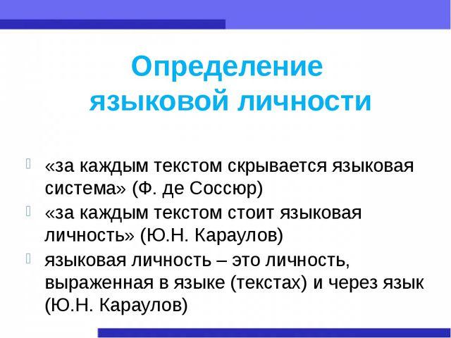 Определение языковой личности «за каждым текстом скрывается языковая система»...