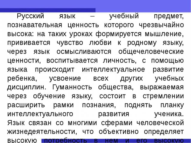 Русский язык – учебный предмет, познавательная ценность которого чрезвычайно...