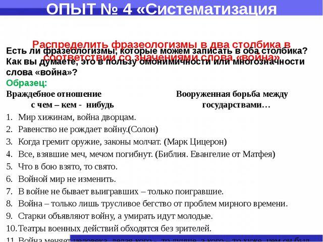 ОПЫТ № 4 «Систематизация знаний». Распределить фразеологизмы в два столбика в...