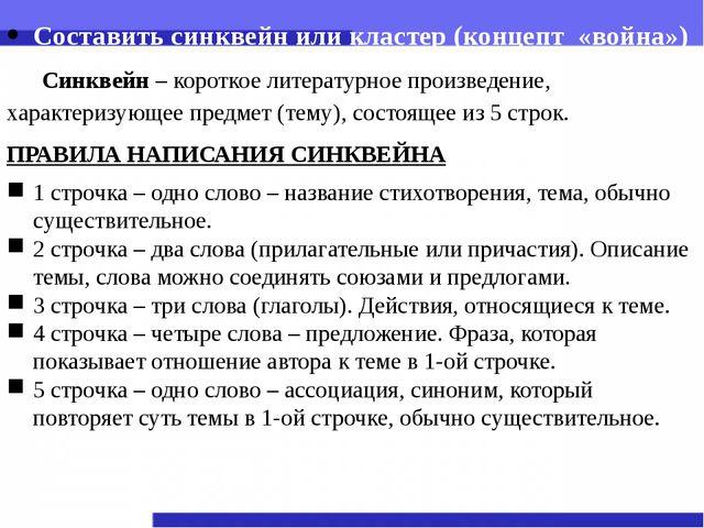 Составить синквейн или кластер (концепт «война») Синквейн – короткое литерат...