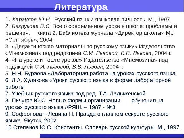 1.Караулов Ю.Н.Русский язык и языковая личность. М., 1997. 2.Безрукова В....